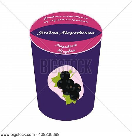 Sweet Delicacy, Berry Ice Cream, Glass Of Food, Cold Black Currant Delicacy