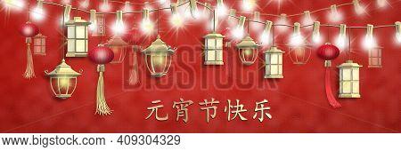 Lantern Festival, Chinese Text Happy Lantern Festival. Gold Text Chinese Translation Happy Lantern F