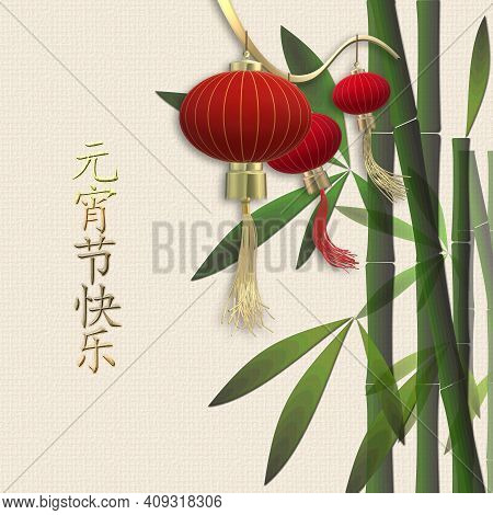 Traditional Chinese Lanterns, Bamboo On Pastel Yellow Background. Template For Chinese New Year, Lan