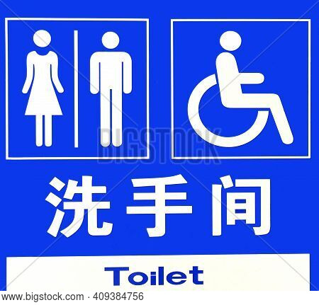 Sign In China To Public Restrooms That Are Also Accessible For Handicapped In Wheel Chair.the Chines