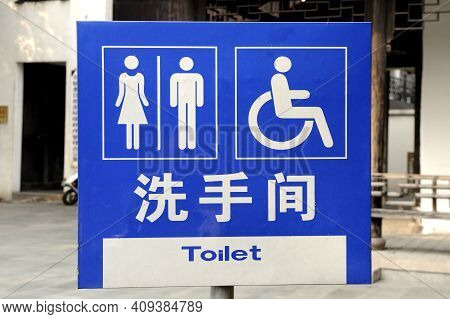 Sign In Hangzhou, China To Public Restrooms That Are Also Accessible For Handicapped In Wheel Chair.