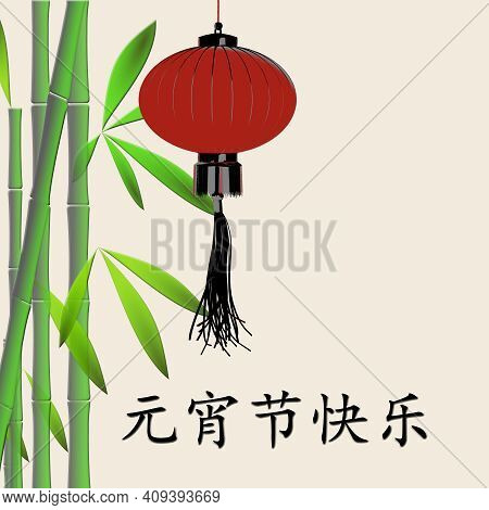 Chinese Mid Autumn Festival, Lantern Festival. Red Lantern Over Green Bamboo On Pastel Yellow. Text