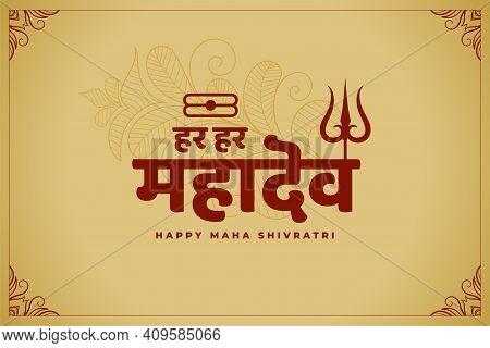 Maha Shivratri Festival Worship Card Design Illustration