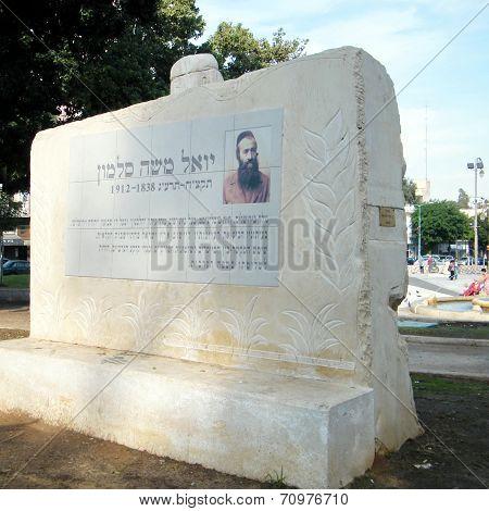 Petah Tikva Memorial Of Yael Moshe Salomon 2010