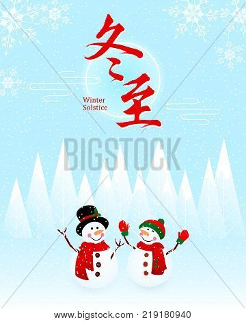 Chinese Dong Zhi Festival with Snowman Background Translation: Winter Solstice Festival