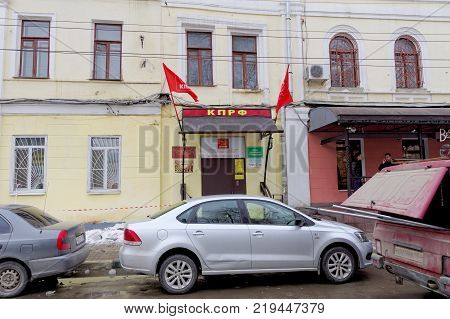 Nizhny Novgorod, Russia. - March 14.2017. Nizhny Novgorod regional branch of the Communist Party political party on Osharskaya street 1