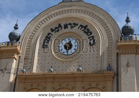 """Synagogue in Pecs, Hungary, with words on top: """"For my house, be called to the house of prayer for all peoples."""" poster"""