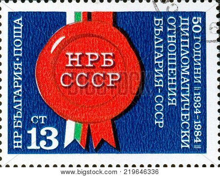 Ukraine - circa 2017: A postage stamp printed in Bulgaria shows drawing Siegel. Series: Diplomatic Relations Bulgaria-Soviet Union. Circa 1984.