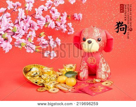 Tradition Chinese cloth doll dog,2018 is year of the dog,translation of calligraphy: 2018 is year of the dog,red stamp: good Fortune for year