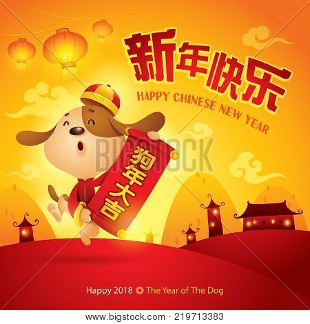 Happy New Year! The year of the dog. Chinese New Year 2018. Translation : An auspicious year of the dog.