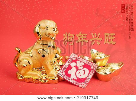 Chinese new year decoration:golden dog statue and gold ingots,translation of calligraphy: good bless for year of the dog,red stamp: good Fortune for new year poster