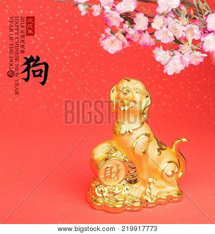 Chinese new year decoration:golden dog statue and gold ingots,translation of calligraphy: 2018 is year of the dog,red stamp: good Fortune for new year poster