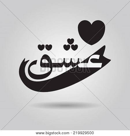 Abstract black and white word Love in language Farsi emblem and design element on gray gradient background