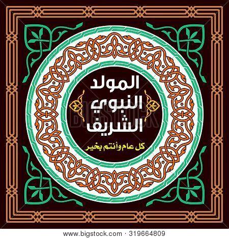 A Congratulation Card Of Islamic Mawlid Holiday, Saying (happy New Year Celebrating Prophet Birth)