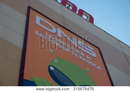 Ryazan, Russia - July 27, 2019: Dns Market Logo On The Wall Of The Mall.