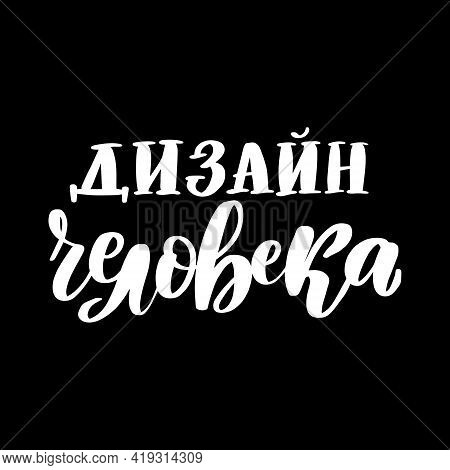 Human Design, Bodygraph In Russian. Great Vector Stock