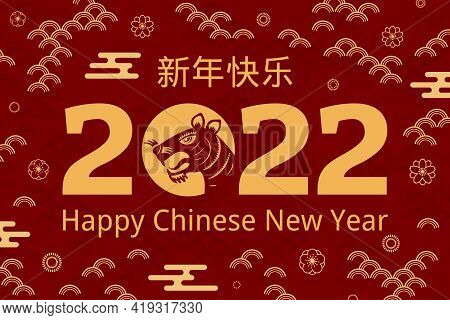 2022 Chinese New Year Tiger Silhouette, Abstract Elements, Flowers, Chinese Typography Happy New Yea