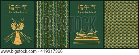 Dragon Boat, Zongzi Dumplings, Bamboo, Traditional Waves Pattern, Chinese Text Dragon Boat Festival,