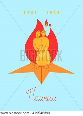 9 May Postcard. Eternal Fire. Victory Day. Russian Lettering