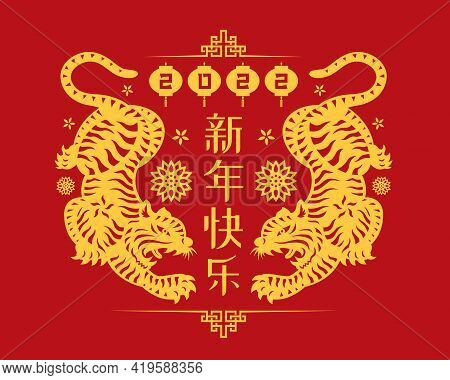 Chinese New Year 2022 - Gold Paper Cut Twin Tiger Zodiac And 2022 Lantern And Flower On Red Backgrou