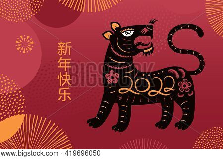 2022 Chinese New Year Paper Cut Tiger Silhouette, Fireworks, Chinese Typography Happy New Year, Blac