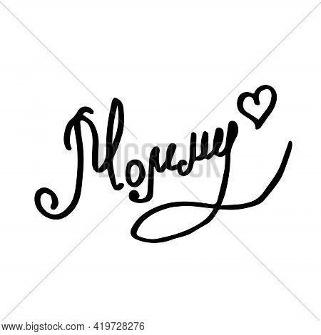 Mommy Lettering For Getting Cards On White Background.