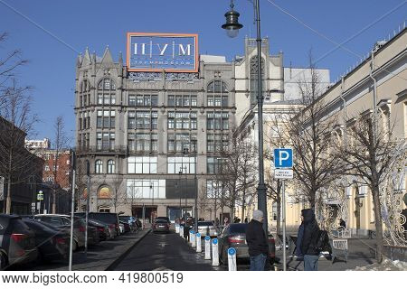 Moscow, Russia - 29 April, 2021, Tsum, Central Universal Department Store Is High End Department Sto