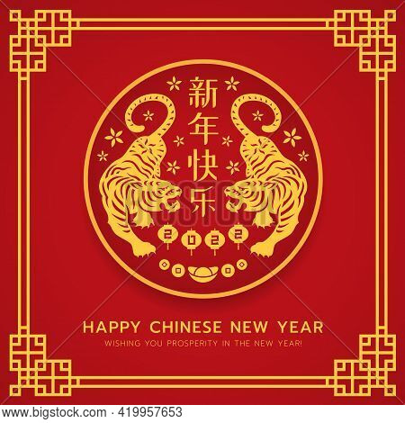 Chinese New Year 2022 - Gold Paper Cut Twin Tiger Zodiac And Flower In Circle On Red Background With