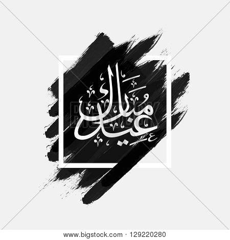 Arabic Islamic Calligraphy text Eid Mubarak on paint stroke background for Muslim Community Festival celebration.