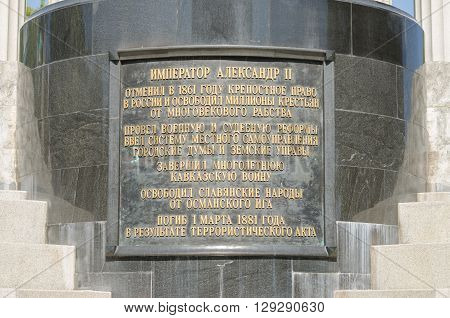 Moscow, Russia - August 11, 2015: The Inscription On The Monument To Alexander Ii The Liberator, In