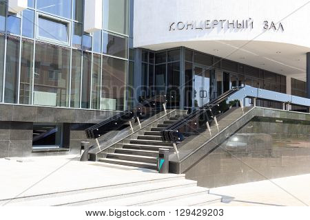 Gomel, Belarus - June 3, 2015: A Cultural Institution Gomel Oblast Socio-cultural Center, Street Lan