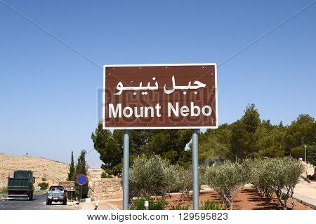 MOUNT NEBO JORDAN - JULY 22 2015: Mount Nebo Road Sign. Mt. Nebo 2680 ft above sea level is the place in the Bible where Moses was given a view of the Promised Land.