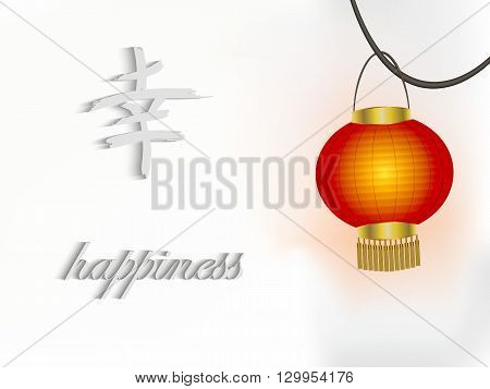 Red paper lantern and the Chinese character happiness vector illustration