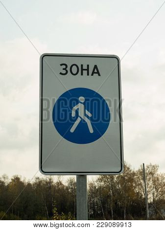 Road Signs In A Residential Area: Sign Pedestrian Area