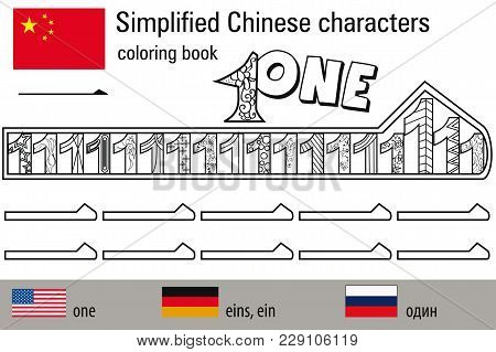 Coloring Book  Anti Stress. Chinese Characters. One. Colour Therapy. Learn Chinese.