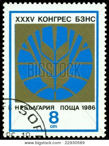 Vintage Postage Stamp. 35Th  Congress Of Bulgarian Fermers.