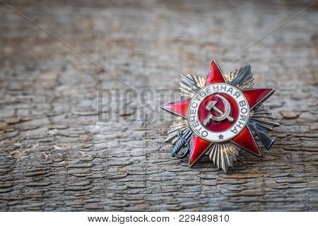 The Soviet Order Of The Second World War, Victory Day 9 May Postcard Concept, Toned Vintage