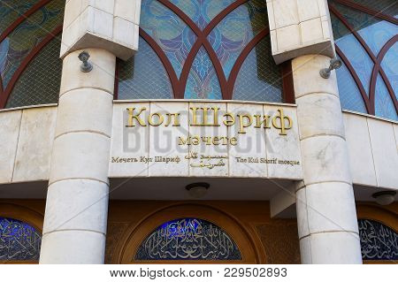 Kazan, Russia, Republic Of Tatarstan - December 31, 2017: The Inscription Above The Entrance To Kul