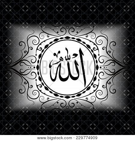 Islamic Calligraphy Allah Can Be Used For The Design Of Holidays In Islam, Such As Ramadan.translati