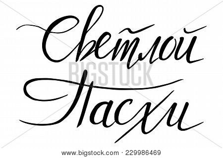 Russian Easter. Hand Lettering. Ink Pen. Vector Illustration With Russian Abbreviation Letters For H