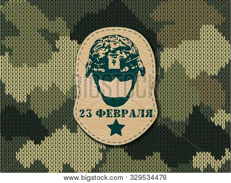 Translation Russian Inscriptions: 23 Rd Of February. The Day Of Defender Of The Fatherland. Camoufla