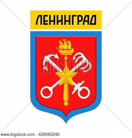 Coat Of Arms Of Leningrad (1924-1991) On A Blue Shield And With An Inscription, A Symbol Of The City