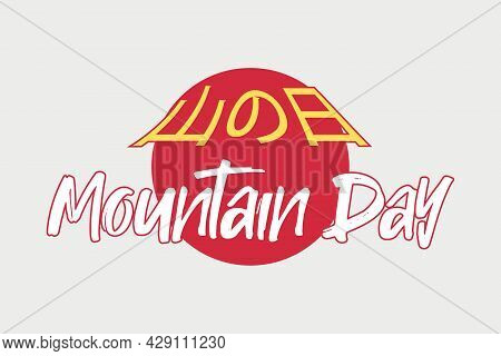 Mountain Day Japanese Celebration Vector Background With The Greeting Words In Japanese Meaning To C