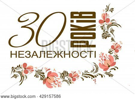 Congratulatory Banner. Inscription In Ukrainian: 30 Years Of Independence Of Ukraine.