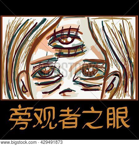 Japanese Slogan With Manga Style Faces Translation The Eye Of The Beholder. Vector Design For T-shir