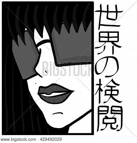 Japanese Slogan With Manga Style Faces Translation World Censorship. Vector Design For T-shirt Graph