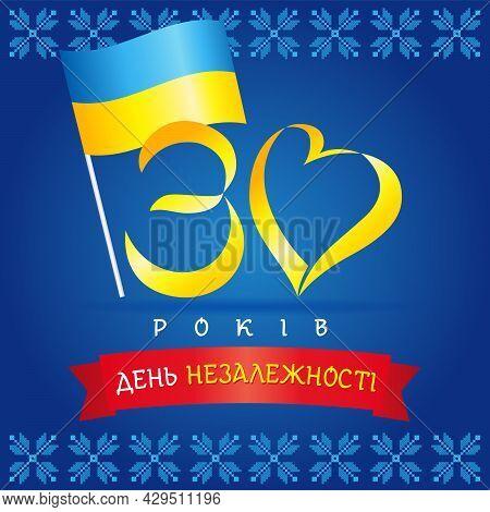 30 Years Anniversary Ukraine Independence Day - Ukrainian Text. Ukrainian Vector Greetings Card For