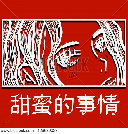 Manga Style. Japanese Cartoon Comic Concept. Anime Characters. Japanese Slogan With Manga Style Face