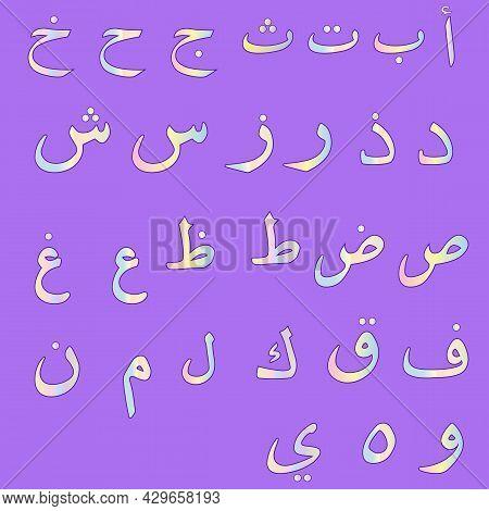 Colorful Arabic Alphabet. Kids Arabic Calligraphy Fonts. Abc Letters. Vector Illustration.
