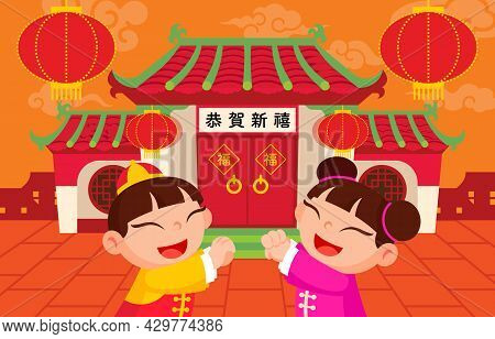 Happy Chinese New Year 2021.Two kids greeting each other in front of Chinese temple with lantern, entrance front door with calligraphy spring couplet. Translation: Happy New Year, Luck